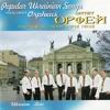 CD - Popular ukrainian songs - Walking The Garden