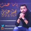 Download Yama 3amalt Mohamed Abbas - ياما عملت محمد عباس Mp3