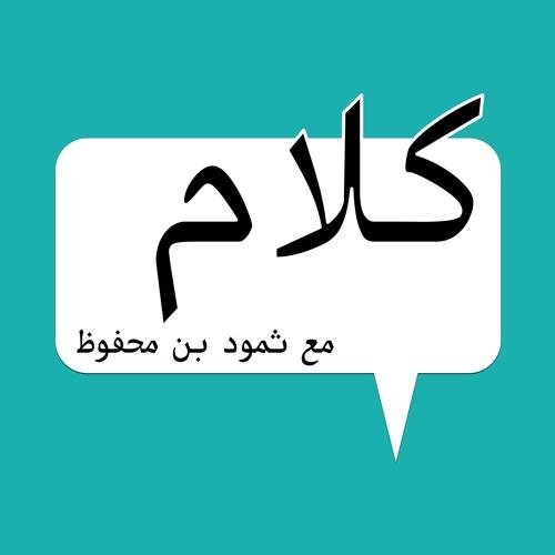 كلام 35: سعد الخضيري - أبو نواف