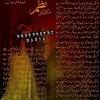 Wo Kehti Hai Suno Jana - Urdu Poetry - Voice: Hasni Naveed Afridi