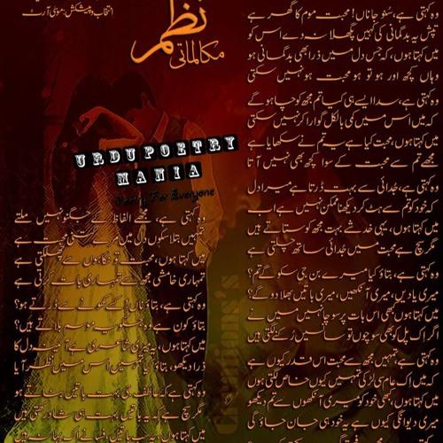 wo kehti hai suno jana urdu poetry mp3 free download