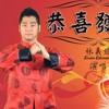 Kevin Chensing - Gong Xi Fa Cai