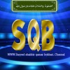 Play music sayyed shabbir qamar bokhari full naat mp3 download on SQB channal