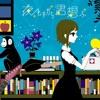 【NEO】 夜もすがら君想ふ / Yomosugara Kimi Omou 【歌ってみた】
