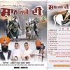 Jag Wich Vakhri-shan khalse di - Machhiwara Sahib Walian Bibian