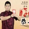 Kevin Chensing - Gong Xi Gong Xi