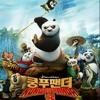 Kungfu Panda 3 the English Hip Hop 2.0