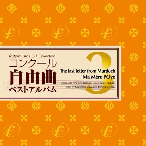 [吹奏楽小編成] おきなぐさ~宮澤賢治の愛でた花~(小編成版)(福島弘和) FML-0058