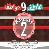 الجولة الثانية - يوميات عاطف و عواطف 7 - د محمد الغليظ