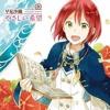 Saori Hayami - Yasashii Kibou (TYERecords Cover)