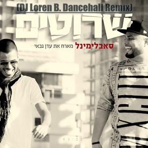 99 BPM (DJ Loren B. Dancehall Remix) סאבלימינל מארח את עדן גבאי - שרוטים להורדה