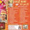Sai Raja Mere Sai Baba - Harihar Sai Dham
