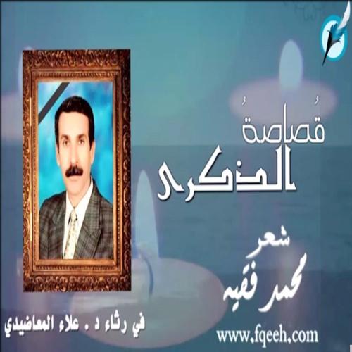 قُصاصةُ الذكرى | في رثاء د . علاء المعاضيدي | شعر وإلقاء / #محمد_فقيه