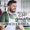 Hatim Ammor - Alawal ( Dj Sacha 2016 Remix)