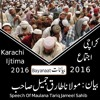 Salana Tablighi Ijtema 2016 Karachi  - Molana Tariq Jameel Sahab 05-02-2016
