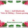 """A love Story """"Katha Yo Prem Ko"""""""