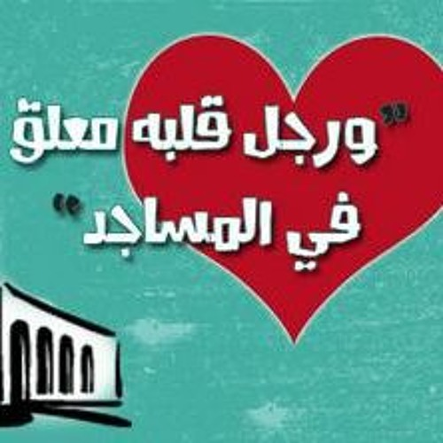 أجر خطواتك للمسجد - الشيخ : المنجد