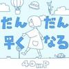【ナッチャン】だんだん早くなる-Dandan Hayaku Naru 【歌ってみた】