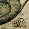Tareq Al Jundi & Sharq - Tango Dance  - طارق الجندي وشرق - رقصة التانجو