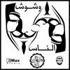 Wshosh Elnas - وشوش الناس   DiwanBand - ديـوان باند   Prod.MMBeats mp3