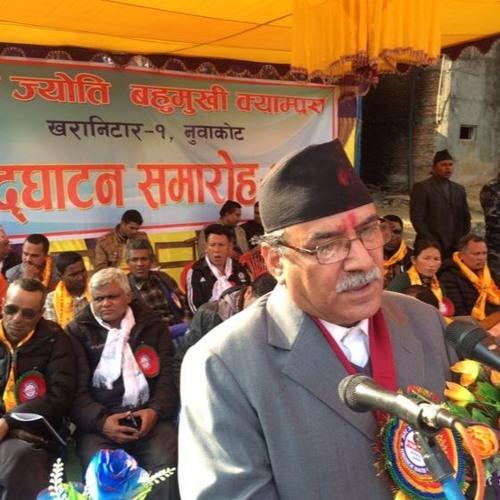 CM Prachanda Speech on NUWAKOT: 072 - 10 - 28