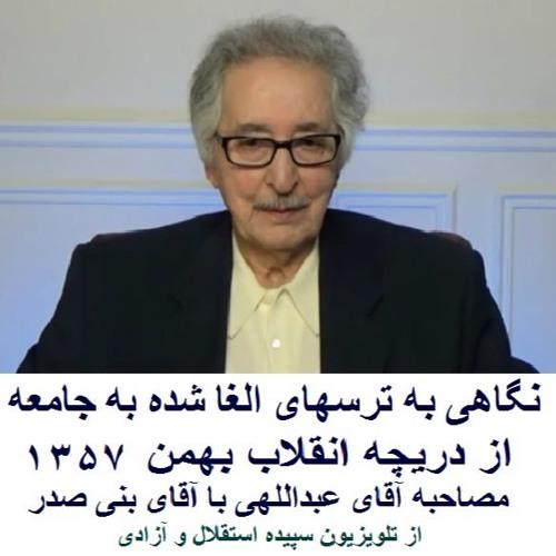 Banisadr 94-11-22=نگاهی به ترسهای الغا شده به جامعه از دریچه انقلاب بهمن 1357: گفتگو با  بنی صدر