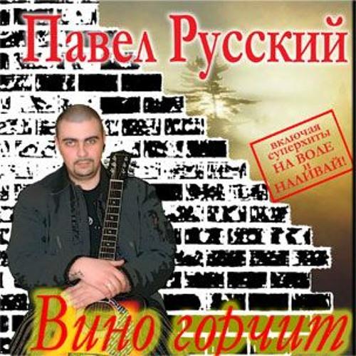 Павел Русский Вино горчит 2004