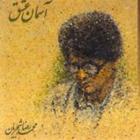 چهار مضراب مخالف از آلبوم آسمان عشق - سعید فرج پوری