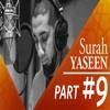 Future Generations (Surah Yasin) - Nouman Ali Khan - Part 9.MP3