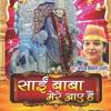 O Shirdi Wale Mere Sai Baba - Harihar Sai Dham