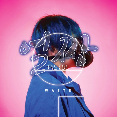"Ulzzang Pistol ""Waste"" (OUT NOW ON CD/DIGITAL)"