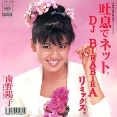 Yoko Minamino - Toiki de net (DJ BIRABIRA Remix)