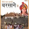 Mann Main Bas Gayo Album Mero Man Lagyo Barsane Mai Mp3 Bhajan Ringtone Mp3