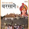 Mohe Bharosho Tero (Album- mero man lagyo barsane mai 2016) Ringtone