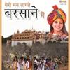 Pyara Vrindavan Dham (Album - mero man lagyo barsane mai 2016) Ringtone