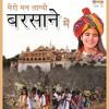 Radha Rani Fal Degi (Album) Ringtone