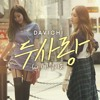 [최린든] 다비치 - 두사랑 Cover (DAVICHI-Two-Lovers Cover)