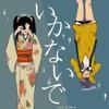 『 いかないで Ikanaide』ToNy_GospeL Piano ver.【Utako & PatzCoject】