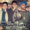 Download مهرجان الدخلاوية والباب الجديد - (فيلو - توني - شاعرالغية) Mp3