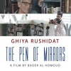 Keep The Dream Alive -The Pen of mirrors حلم