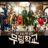 One Thing - Lee Hyun Woo (Moorim School OST)