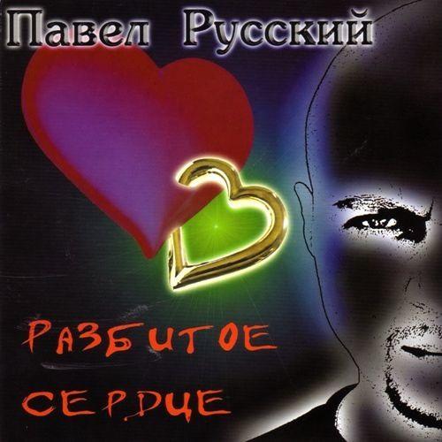 Разбитое сердце 2008