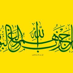 لبیک نصر الله لبیکا - الرواد میثم مطیعی