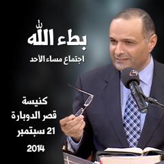 بطء الله - د. ماهر صموئيل - كنيسة قصر الدوبارة