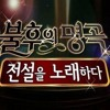 [Kbs World] 불후의명곡 - 손승연, 여자 God의 감동 화음 ´촛불 하나´.20151226