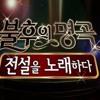 [Kbs World] 불후의명곡 - 김필, God ´길´ 열창 ´감동 가득´.20151226