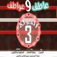 الجولة الثالثة - يوميات عاطف و عواطف 8 - د محمد الغليظ