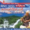 Ek Muthi Sahash