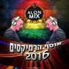 אוסף הרמיקסים 2016 (Alon Mix)