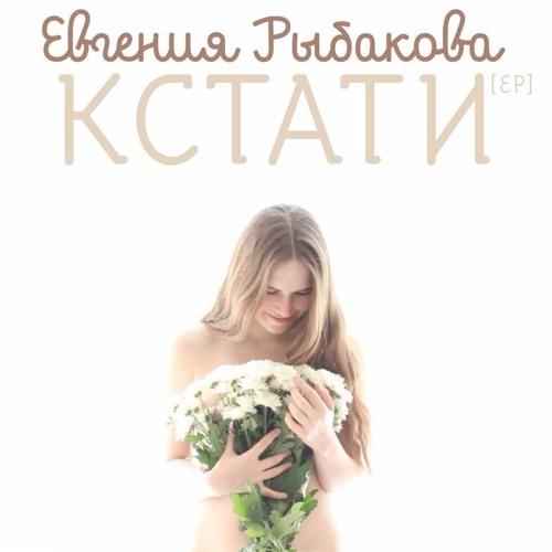 Евгения Рыбакова - Здесь и сейчас